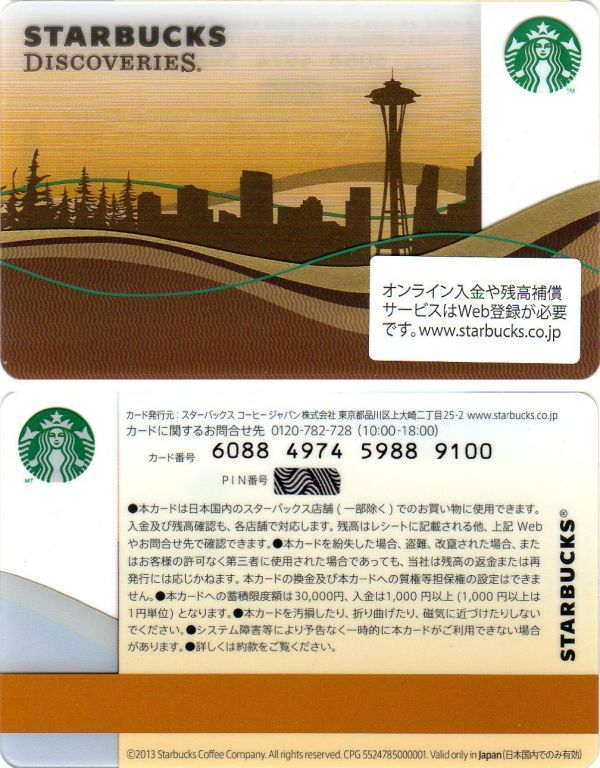 6088 JAPAN - Discoveries : Seattle