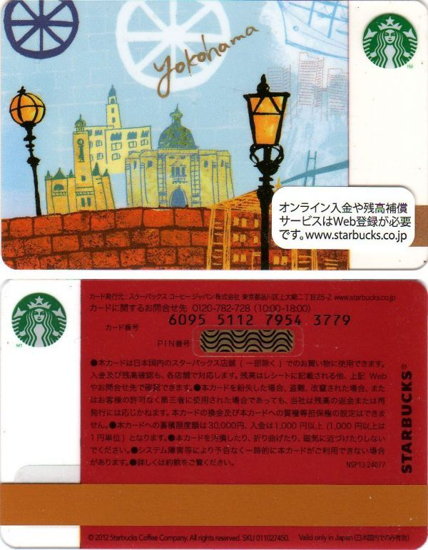 6095 JAPAN - City Card: Yokohama
