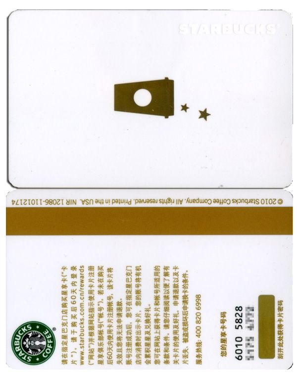 2010 My Starbucks Rewards (China)