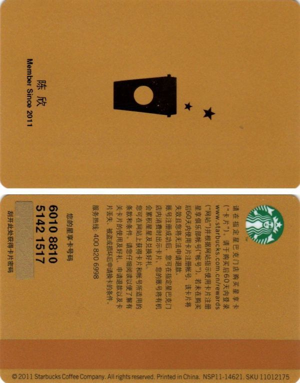 2011 Gold Rewards Card (China)